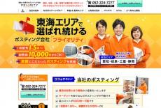 ホームページ制作|東海三県のポスティング会社「株式会社プライオリティ」様 ポスティングサービスサイト