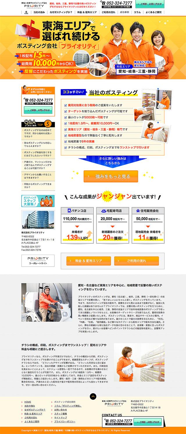 ホームページ制作 東海三県のポスティング会社「株式会社プライオリティ」様 ポスティングサービスサイト