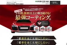 ホームページ制作|大阪の車のガラスコーティング専門店「アルファカーズ」様