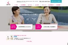 ホームページ制作|愛知・岐阜・三重の女性向け人材派遣会社「株式会社グローバル・スタッフ」様