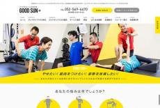 ホームページ制作|名古屋駅から徒歩圏内のパーソナルトレーニングスタジオ「グッドサンプラス