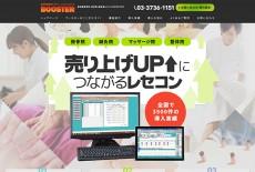ホームページ制作|総合顧客管理・接骨院/整体院レセコン「BOOSTER」特設サイト
