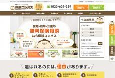 ホームページ制作|愛知・岐阜・三重の保険相談窓口「保険コンパス」様