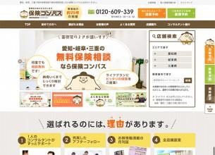 ホームページ制作 愛知・岐阜・三重の保険相談窓口「保険コンパス」様
