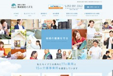 ホームページ制作|名古屋市で薬局と介護を展開する「株式会社イズミ」様