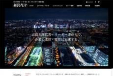 ホームページ制作|経営人材紹介、コンサルティング、経営セミナーを行う「経営者JP」様