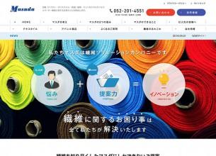 ホームページ制作 繊維製品に関する製造機能を持った商事会社「マスダ株式会社」様