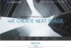 ホームページ制作|システム開発・中小企業向けソフト開発を行う「日本システムクリエイト株式会社」様