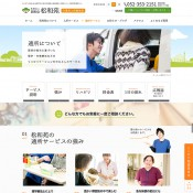 ホームページ制作|医療法人親和会様の介護老人保健施設「松和苑」様
