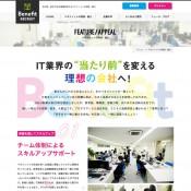 求人特設サイト制作|名古屋・東京でSEを積極採用「株式会社ベネフィット」様