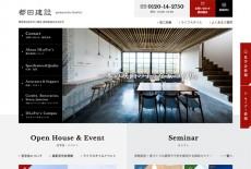 ホームページ制作|静岡県浜松市にある工務店「都田建設」様