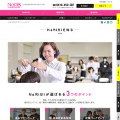 ホームページ制作|名古屋市中村区にある理容美容専門学校「名古屋理容美容専門学校」様