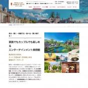ホームページ制作 富士山近くにあるエンターテインメント美術館「河口湖オルゴールの森」様
