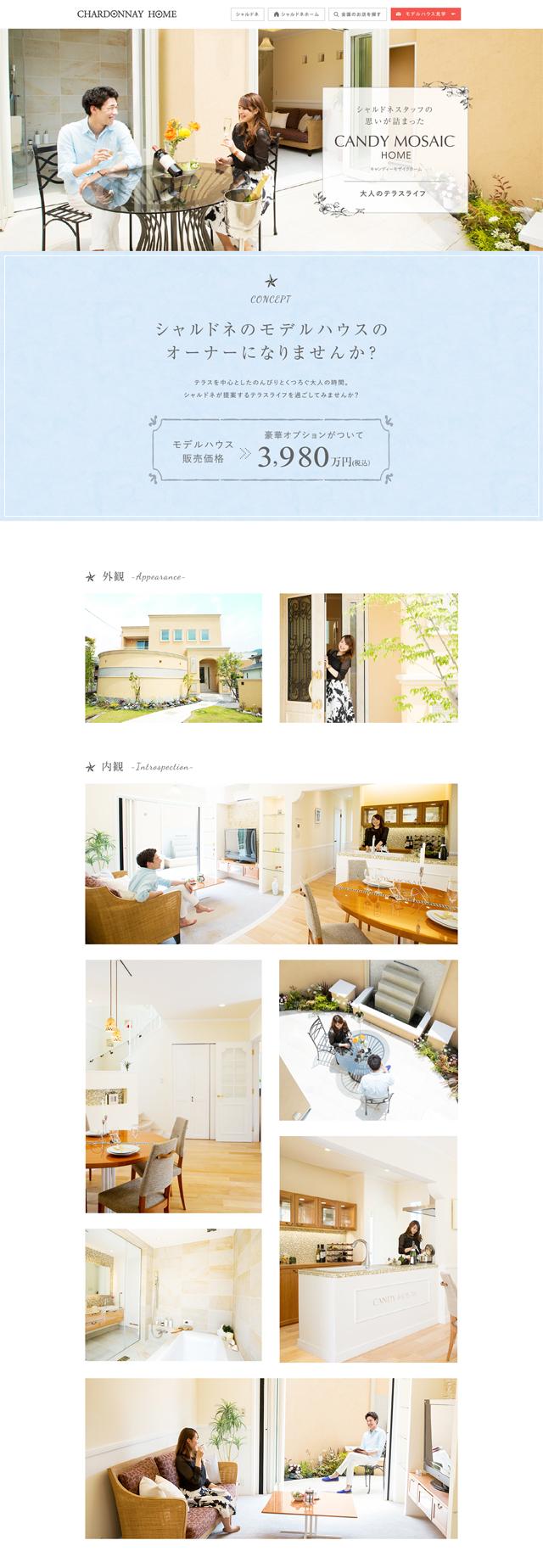岐阜の自然派住宅「シャルドネ」様のモデルハウス分譲特設ページ