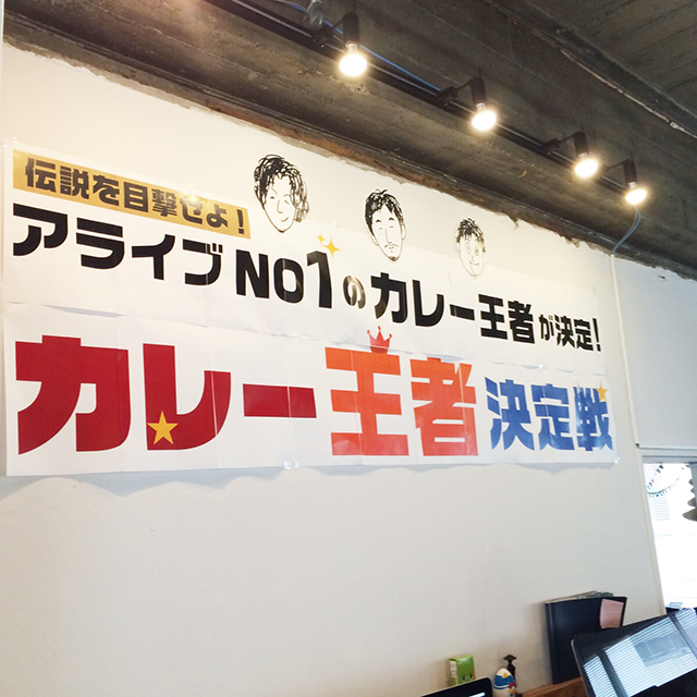 A+LIVEカレー王座決定戦開催!
