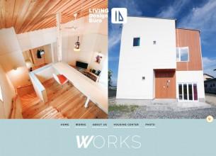 ホームページ制作 三重県菰野町にあるデザイン性の高い注文住宅「リビングデザインビューロ」様