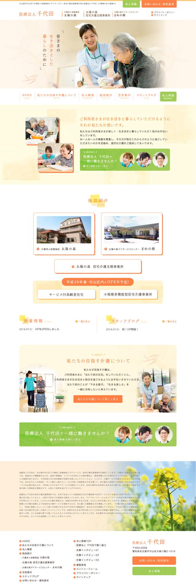 ホームページ制作|名古屋市守山区で介護老人保健施設、デイサービスを営む「医療法人千代田」様