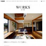 ホームページ制作 名古屋・江南・春日井・安城の注文住宅「ラカーサ」様