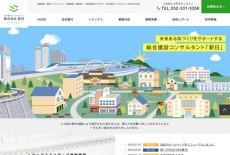 ホームページ制作|名古屋市の総合建設コンサルタンツ「株式会社新日」様