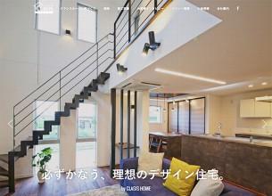 ホームページ制作 愛知・名古屋の注文住宅「クラシスホーム株式会社」様