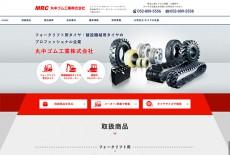 ホームページ制作|フォークリフト用タイヤ・建設機械用タイヤの「丸中ゴム工業株式会社」様