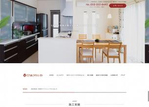 ホームページ制作|知多中心、名古屋・三河注文住宅・建売住宅・土地の不動産「SKクリエイト」様
