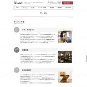 ホームページ制作|名古屋のオフィスデザイン・店舗内装「株式会社ワールド」様