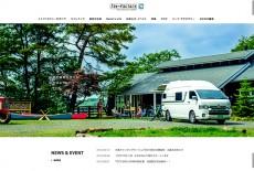 ホームページ制作|キャンピングカー&トラベルトレーラー専門店の「トイファクトリー」様