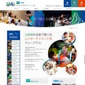 ホームページ制作|横浜みなとみらい大自然体感エンターテイメントミュージアム「Orbi Yokohama」様