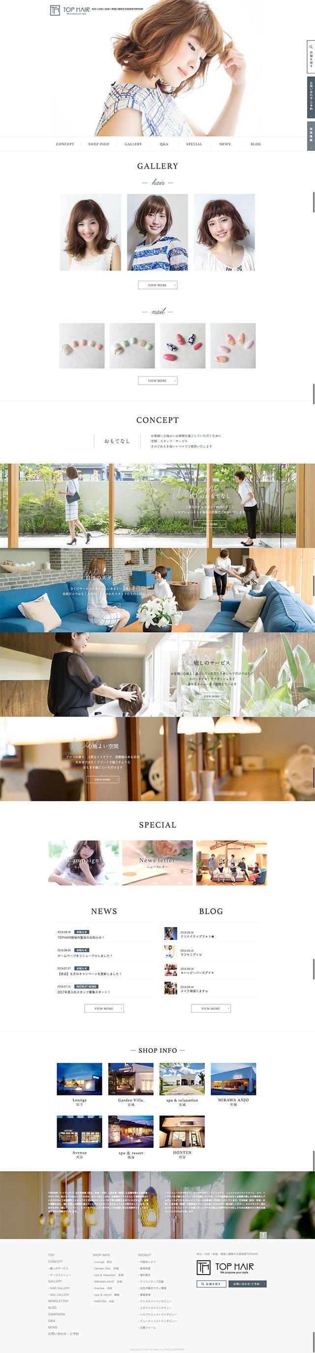 ホームページ制作|知立・刈谷・安城・鳴海に展開する美容室「TOP HAIR」様