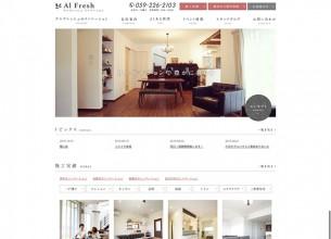ホームページ制作|三重(津市)で人気のリノベーション会社「アルフレッシュリノベーション」様