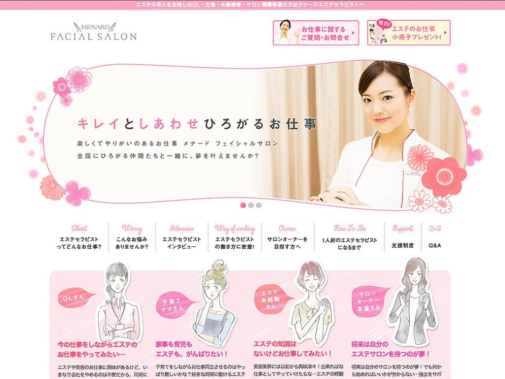 日本メナード化粧品株式会社