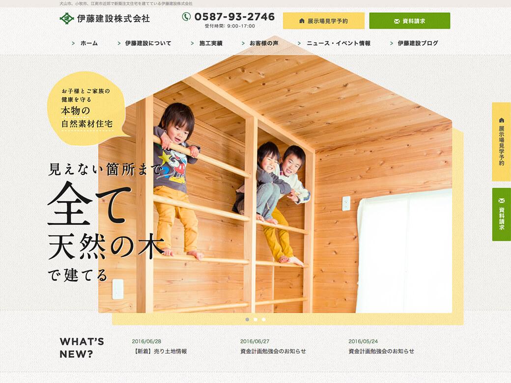 伊藤建設株式会社