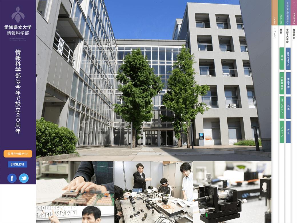愛知県立大学 情報科学部