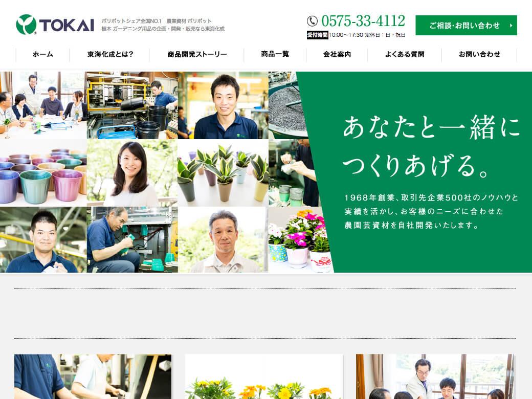 株式会社 東海化成