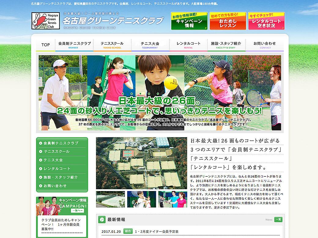 名古屋グリーンテニスクラブ