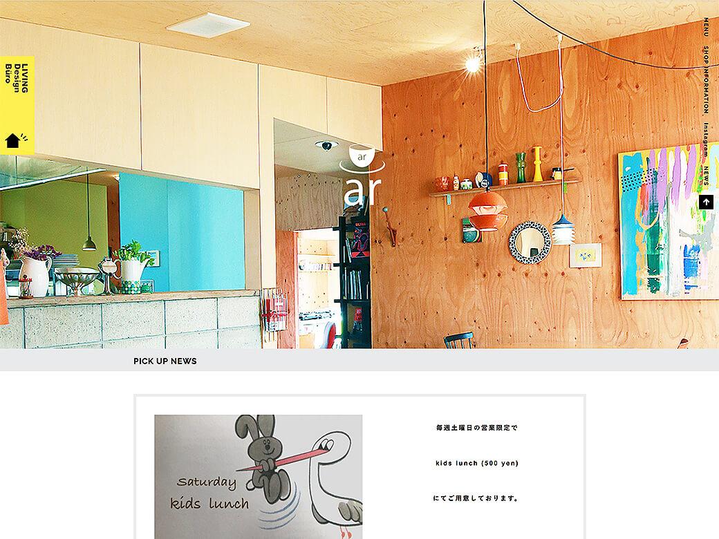 カフェ「ar」Webサイト