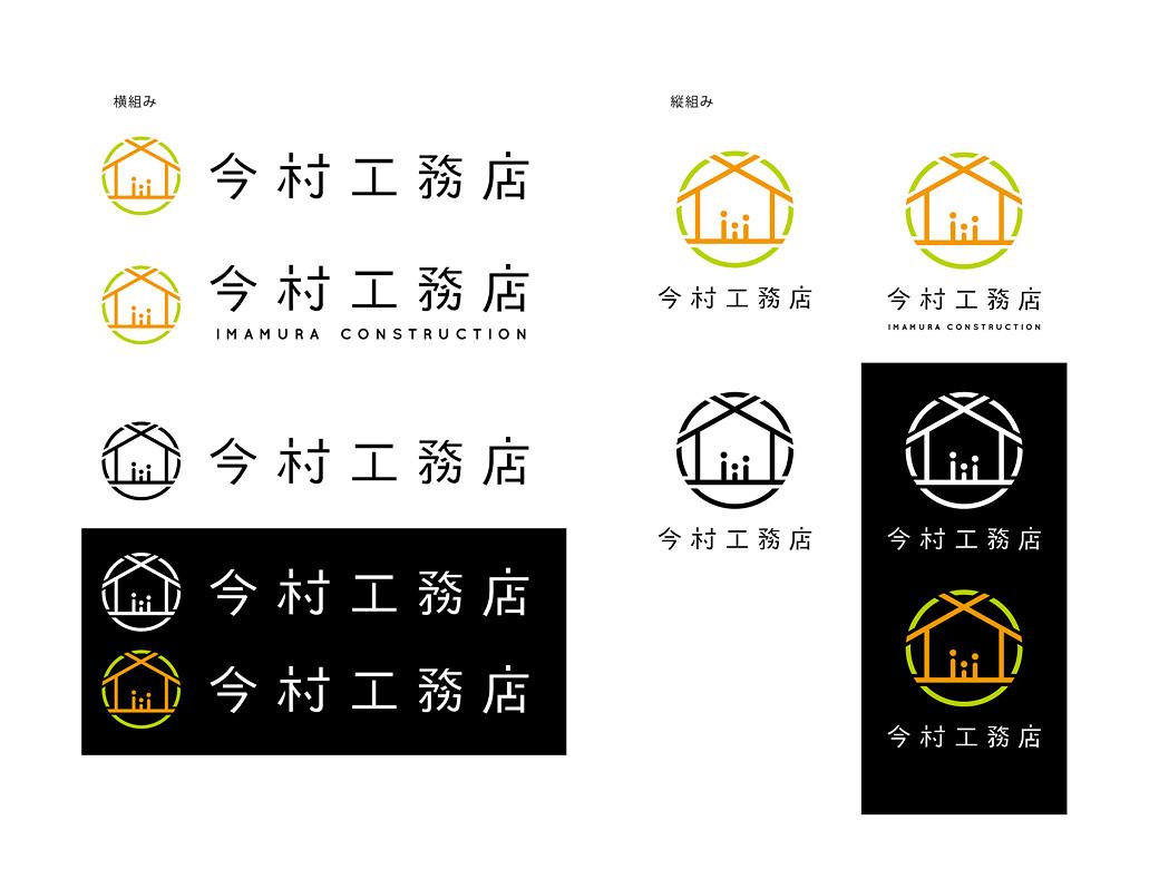 株式会社 今村工務店