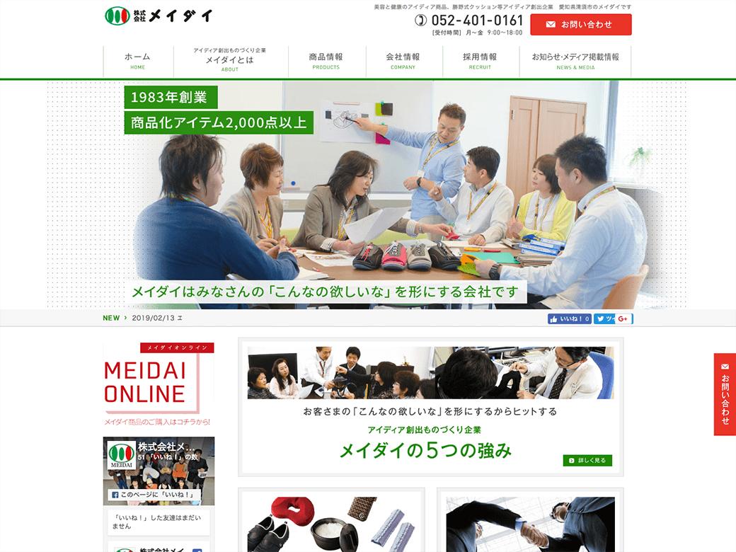 株式会社メイダイ