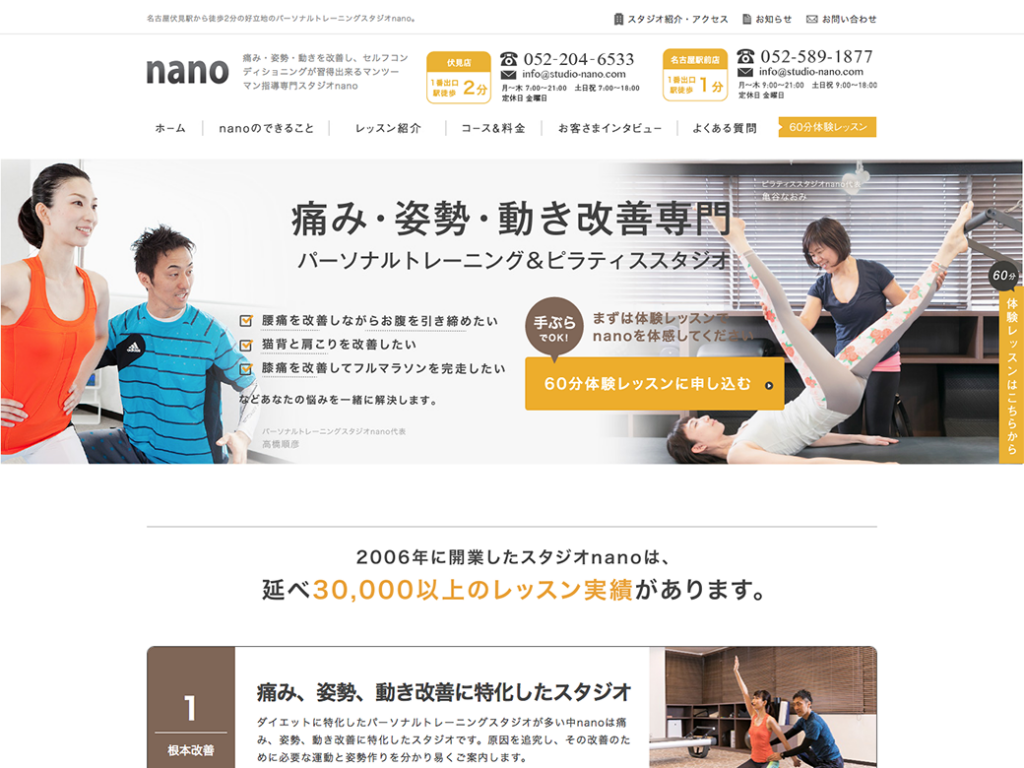 パーソナルトレーニングスタジオ nano