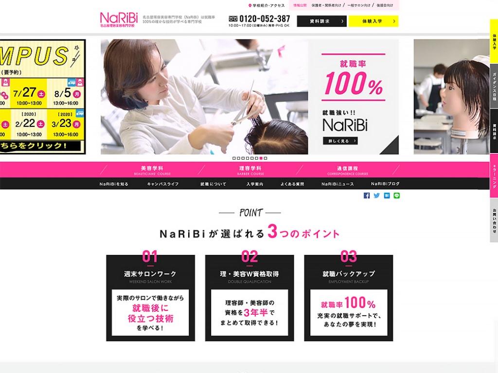 名古屋理容美容専門学校