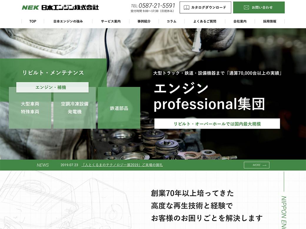 日本エンジン株式会社