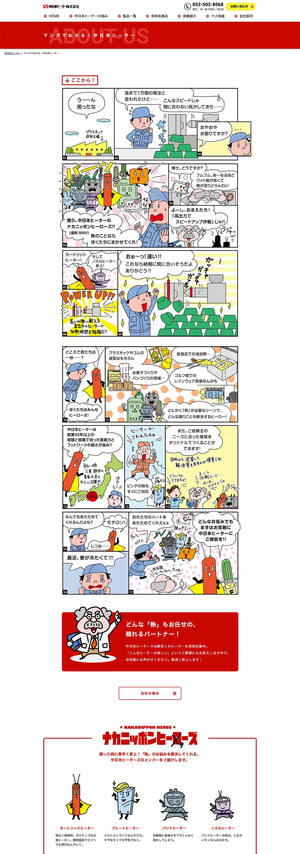 マンガでわかる!中日本ヒーター