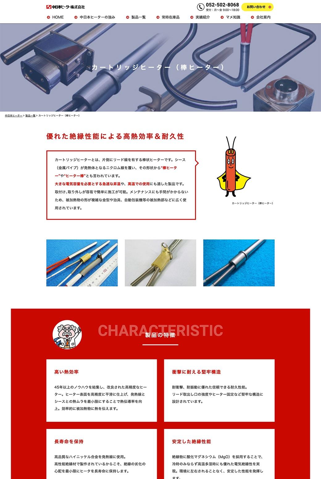 中日本ヒーター株式会社様 製品詳細ページ