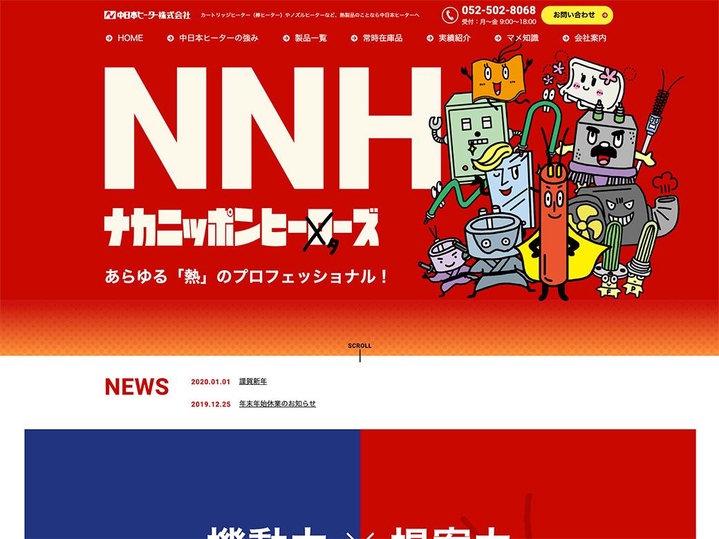 中日本ヒーター株式会社