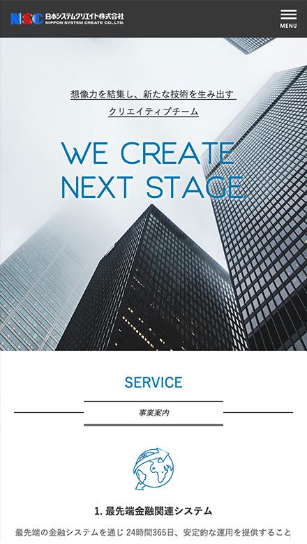 ネクストビートの採用/求人   転職サイトGreen(グリーン) 株式会社