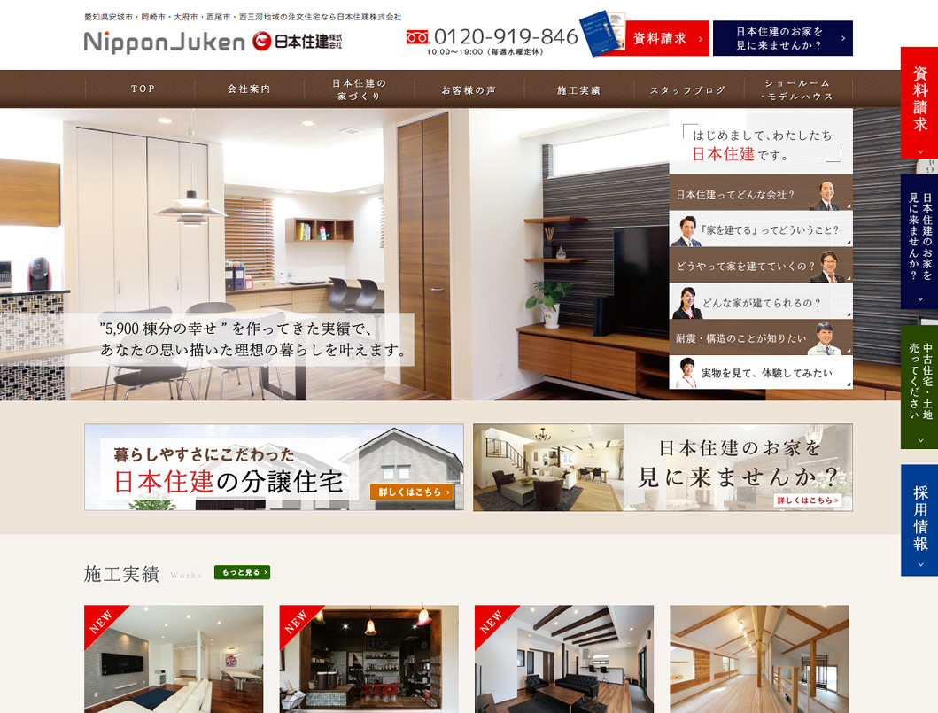 日本住建株式会社