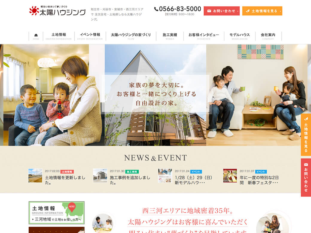 太陽ハウジング株式会社