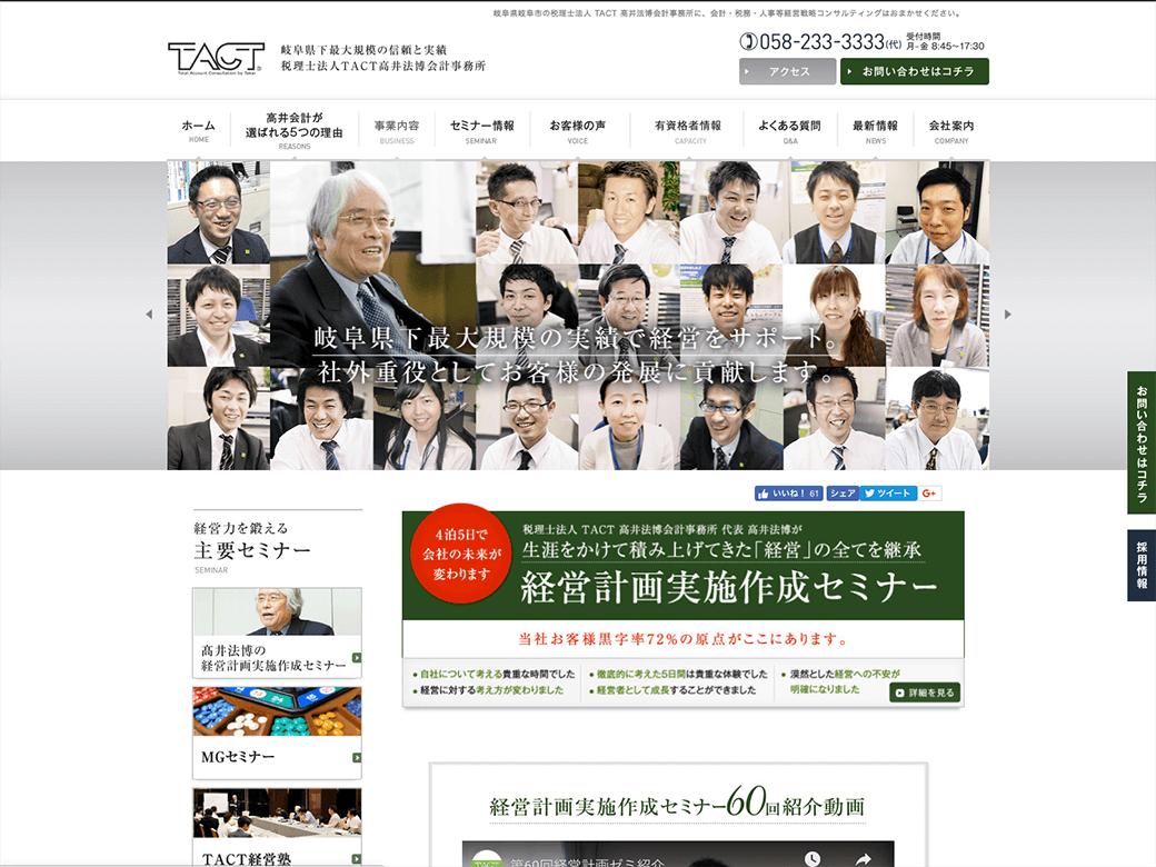 税理士法人 TACT 高井法博会計事務所