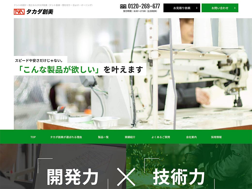 株式会社 タカダ創美